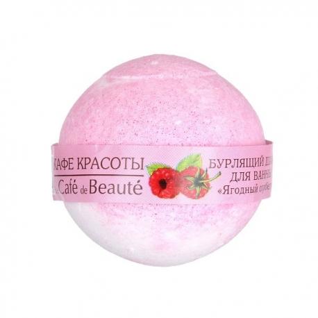 Бомбочка для ванны Ягодный сорбет, 120 гр