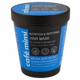 Маска для волос Питание и Восстановление для Повреждённых и Окрашенных волос, 220 мл