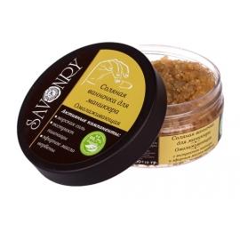 Соляные ванночки для маникюра Омолаживающая (с экстрактом пшеницы и эфирным маслом вербены), 150 гр