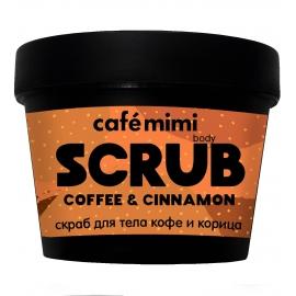 Скраб для тела кофе и корица, 120 гр