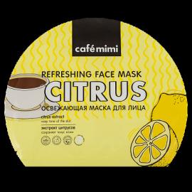 Тканевая освежающая маска для лица, 22 мл