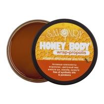 Медовое обёртывание для тела Propolis (цветочный мёд), 200 гр