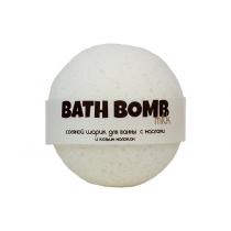 Бурлящий шарик для ванны с маслами Milk (козье молоко), 100/120гр
